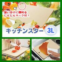 ゴムまな板キッチンスター 3L(440×260×10mm)