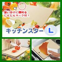 ゴムまな板キッチンスター L(380×230×10mm)