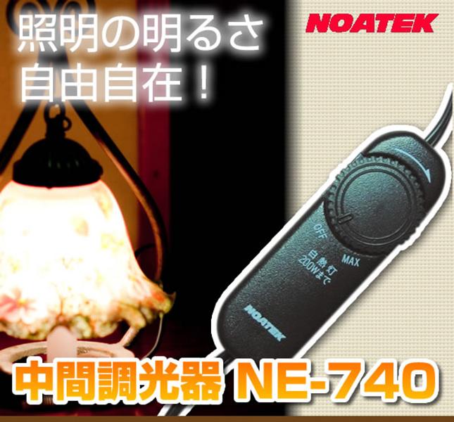 NOATEK(ノアテック) 中間調光器 NE-740