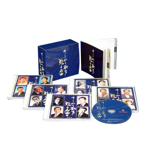 きらめく歌声甦る名曲 NKCD-7301〜5