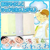 洗濯布ふわふわ(4枚セット)