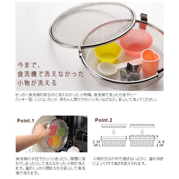 食洗機用小物カゴ(丸型) TD10