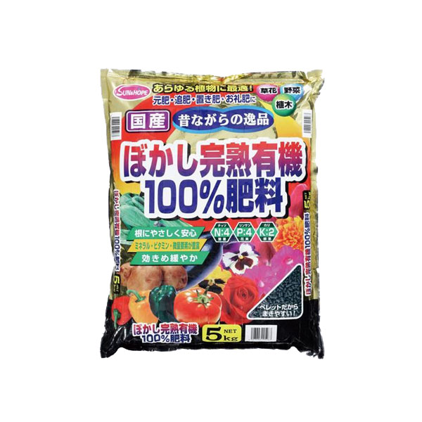 サンアンドホープ 有機肥料 ぼかし完熟有機100%肥料 5kg 4袋セット