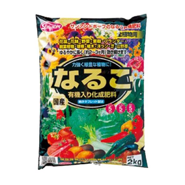 サンアンドホープ 有機肥料 なるこ有機 2kg 10袋セット