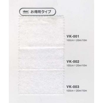 バイリーン 芯地 お買い得タイプ VK-003 1000mm×10m