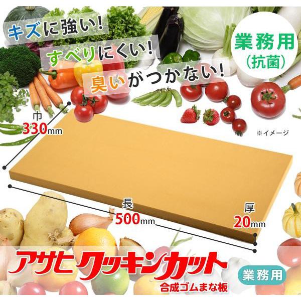 合成ゴムまな板 アサヒクッキンカット 業務用(抗菌) 500×330×20mm G102
