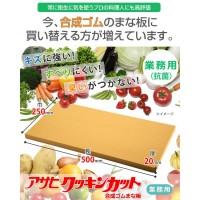 合成ゴムまな板 アサヒクッキンカット 業務用(抗菌) 500×250×20mm G101