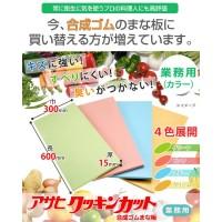 合成ゴムまな板 アサヒクッキンカット 業務用(カラー) 600×300×15mm SC103 ブルー
