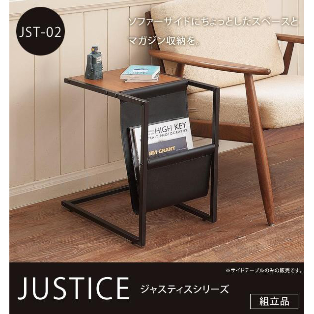 ines(アイネス) ジャスティス サイドテーブル JST-02