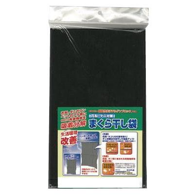 抗アレルゲン まくら干し袋 MKB-1  ブラック 75cm×120cm