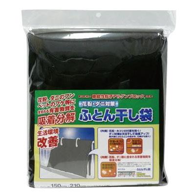 抗アレルゲン ふとん干し袋 FKB-1 ブラック 150cm×210cm
