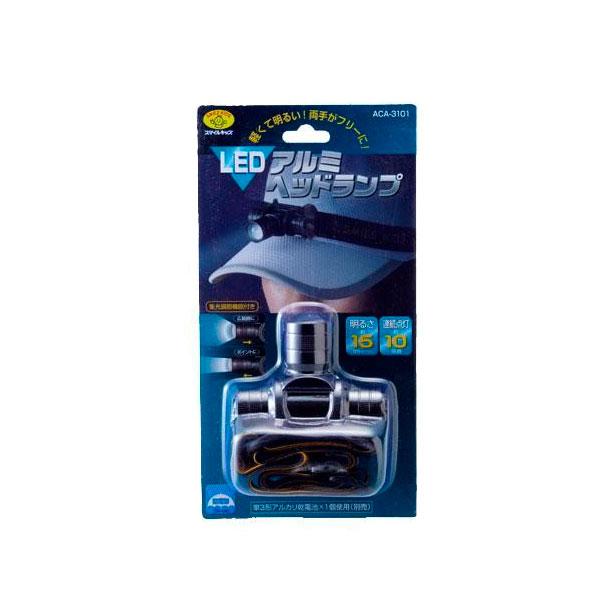 スマイルキッズ(SMILE KIDS) LEDアルミヘッドランプ ACA-3101