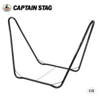 CAPTAIN STAG スチールポールチェアモック用スタンド(ブラック) UD-2001