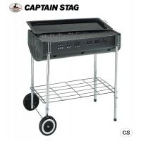 CAPTAIN STAG オーク バーベキューコンロ(LL)(キャスター付) M-6440