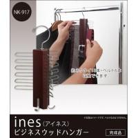 ines(アイネス) ビジネスウッドハンガー NK-917