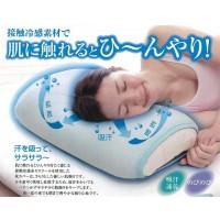 接触冷感ひんやり枕カバー AP-419501
