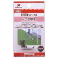 KAWAGUCHI(カワグチ) ミシンアタッチメント 2mm押え 家庭用(HA) 09-030