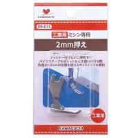 KAWAGUCHI(カワグチ) ミシンアタッチメント 2mm押え 工業用(DB) 09-031