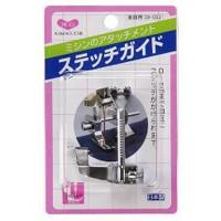 KAWAGUCHI(カワグチ) ミシンアタッチメント ステッチガイド 職業用(DB) 09-064
