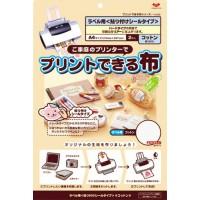 KAWAGUCHI(カワグチ) プリントできる布 ラベル用 A4サイズ(貼り付けシール2枚入) 11-272