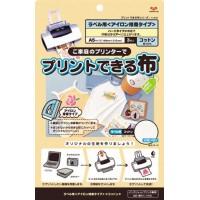 KAWAGUCHI(カワグチ) プリントできる布 ラベル用 A5サイズ(アイロン接着3枚入) 11-275