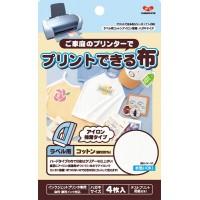 KAWAGUCHI(カワグチ) プリントできる布 ラベル用 ハガキサイズ(アイロン接着4枚入) 11-296