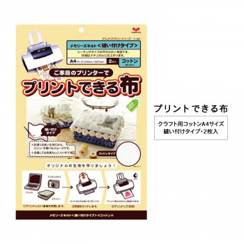 KAWAGUCHI(カワグチ) プリントできる布 クラフト用コットンA4サイズ(縫い付け2枚入)11-280