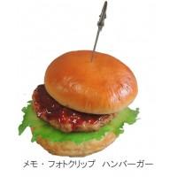 日本職人が作る  食品サンプル メモ・フォトクリップ ハンバーガー IP-407