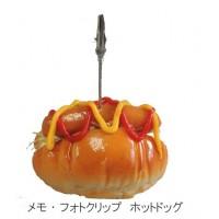 日本職人が作る  食品サンプル メモ・フォトクリップ ホットドッグ IP-408