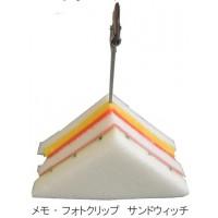 日本職人が作る  食品サンプル メモ・フォトクリップ サンドウィッチ IP-409