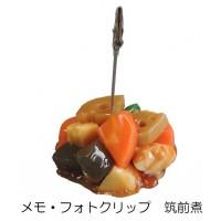 日本職人が作る  食品サンプル メモ・フォトクリップ 筑前煮 IP-414