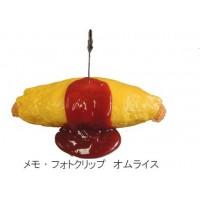 日本職人が作る  食品サンプル メモ・フォトクリップ オムライス IP-415