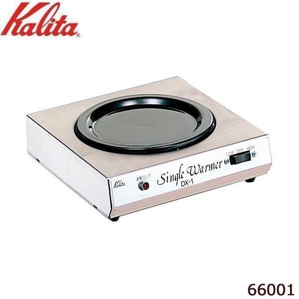 Kalita(カリタ) シングルウォーマー DX-1 66001
