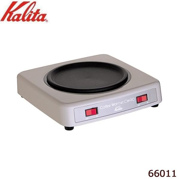 Kalita(カリタ) コーヒーウォーマー CW-90 66011