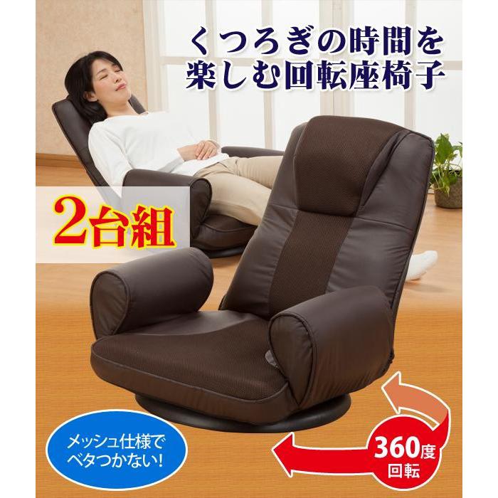 リクライニング 回転肘付座椅子 2台組 TAN-676