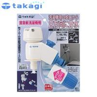 takagi タカギ 全自動洗濯機用分岐蛇口