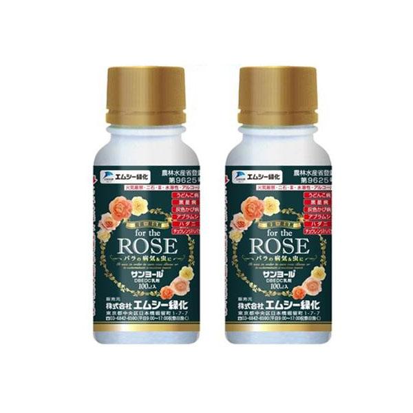 エムシー緑化 園芸用殺虫・殺菌剤 サンヨール乳剤 for the ROSE 100ml×2セット