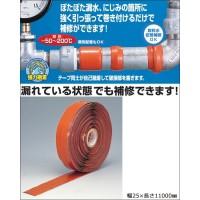 UNITEC ユニテック 強力 融着補修テープ アーロンテープ 幅25×長さ11000mm SR-11