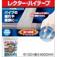 UNITEC ユニテック 濡らして巻くだけの補修材 レクター・ハイテープ 巾100×長さ4500mm RH-5