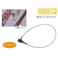 NEWアンビタッチ 1000本入 黒 AT-5BK-1000