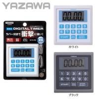 YAZAWA(ヤザワ) 業務用デジタルタイマー ブラック・T34BK