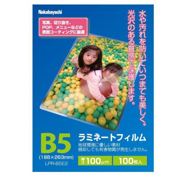 ナカバヤシ ラミネートフィルム100枚入/100μm B5 LPR-B5E2 797241