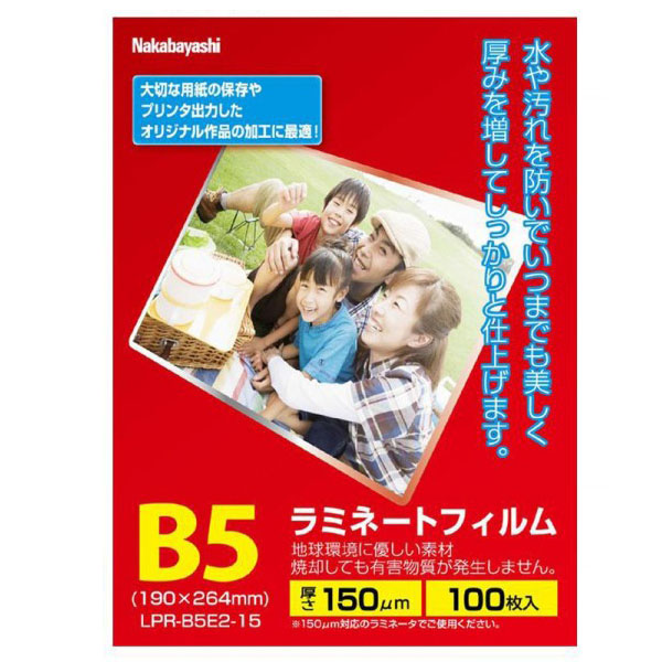 ナカバヤシ ラミネートフィルム E2 150ミクロン100枚 B5 LPR-B5E2-15 793939