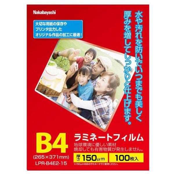 ナカバヤシ ラミネートフィルム E2 150ミクロン100枚 B4 LPR-B4E2-15 793946