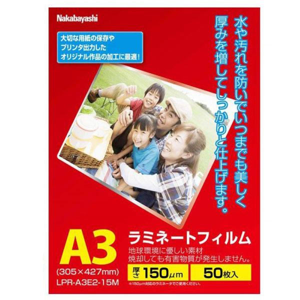 ナカバヤシ ラミネートフィルム E2 150ミクロン50枚 A3 LPR-A3E2-15M 793977
