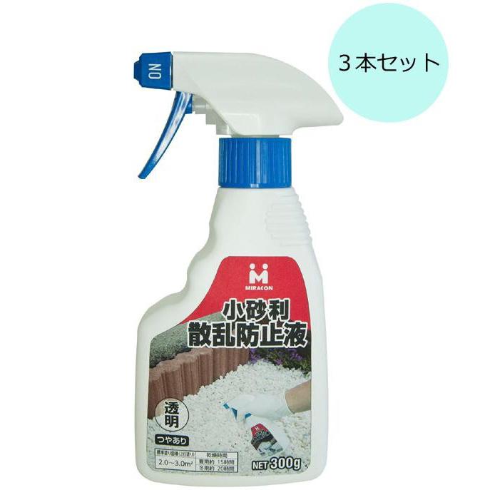 日本ミラコン産業 小砂利散乱防止液 300g 3本セット MR-011