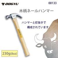 土牛 木柄ネールハンマー 230g(8oz) 00133