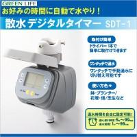 グリーンライフ 散水デジタルタイマー SDT-1
