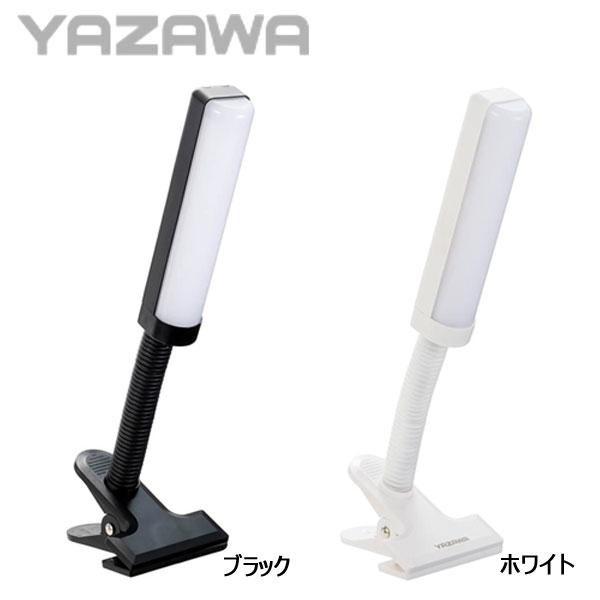 YAZAWA(ヤザワコーポレーション) 電池式LEDクリップライト ブラック・CFLE03D07BK
