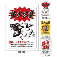 ペット用品 ゲートサイン ステッカー (防水タイプ) 猛犬注意 032937